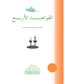Kitab Qowaidul Arba Arab Dan Terjemah Indonesia