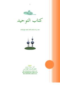 Kitab Tauhid Arab Dan Terjemah Indonesia