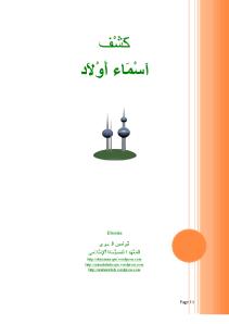 Kitab Tuntunan dan Adab Memberi Anak dan Katalog Nama Anak Islam