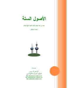 Kitab Ushul Sittah Arab Dan Terjemah Indonesia