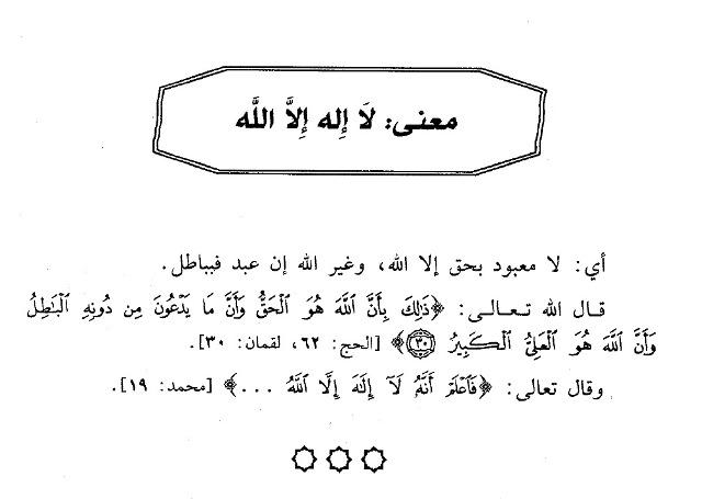 Alqoulul Mufid Fiadilatid Tauhid1