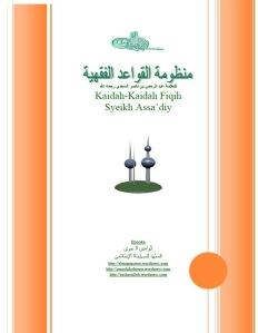 Qowaidul Fighiyah Arab dan Terjemah Oleh Syeikh Assa'diy كتاب منظومة القواعد الفقهية