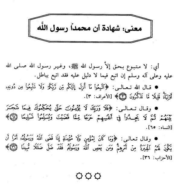 Alqoulul Mufid Fiadilatid Tauhid Makna Sahadat Muhamadar Rosululloh