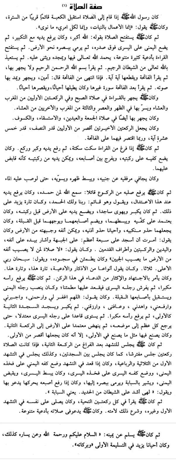 Kitab Alwajiz Fi Figh Sunnah Wal Kitabil Aziz Sifat Sholat Nabi