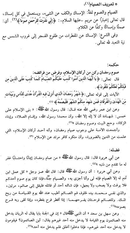 Kitab Alwajiz Fi Figh Sunnah Wal Kitabil Aziz Pengertian Puasa Dan Hukumnya