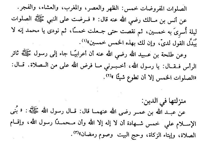 Kitab Alwajiz Fi Figh Sunnah Wal Kitabil Aziz Pengertian Sholat Dan Kedudukanya
