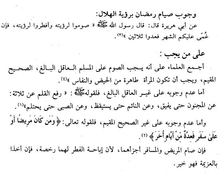 Kitab Alwajiz Fi Figh Sunnah Wal Kitabil Aziz Wajibnya Berpuasa Melihat Hilal Bukan Hisab Dan Siapa Yang Wajib Berpuasa