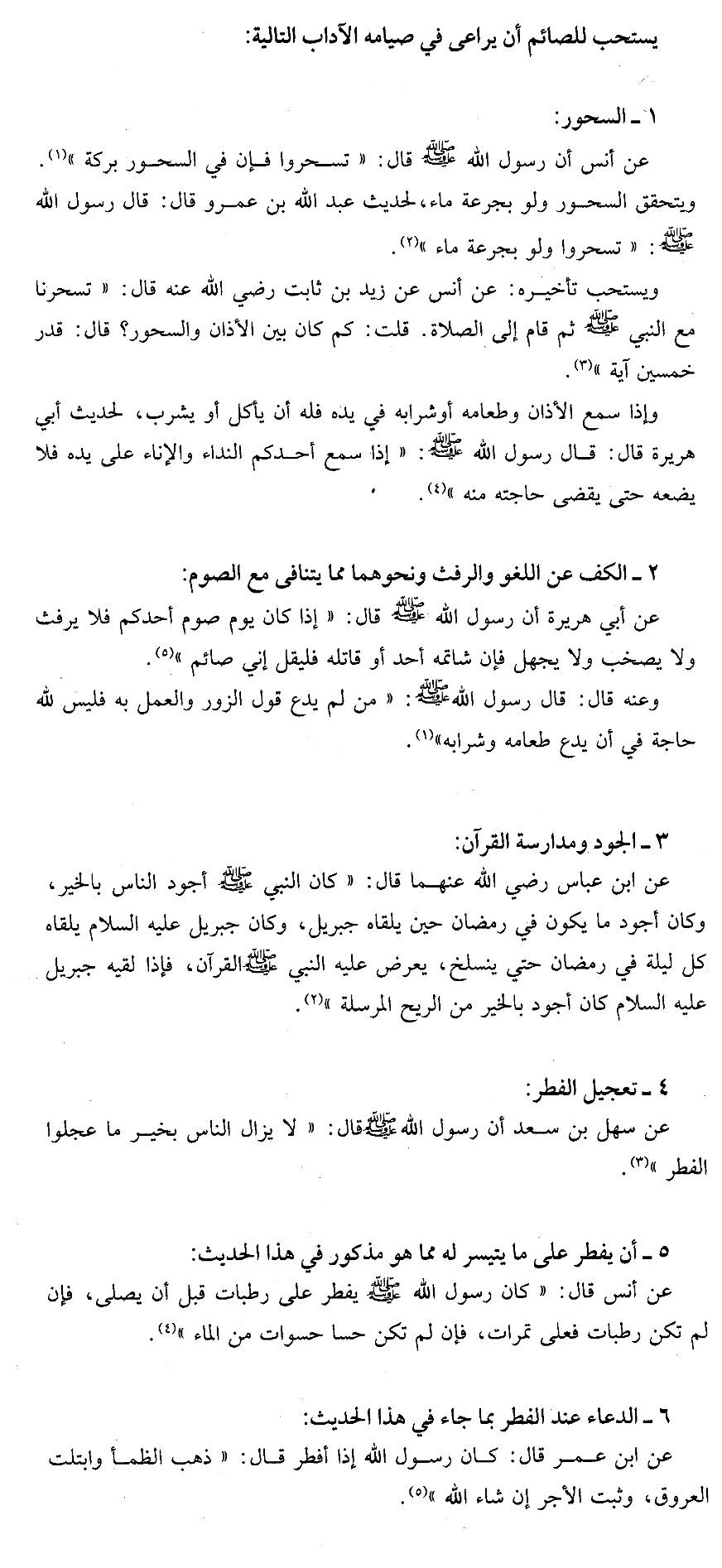 Kitab Alwajiz Fi Figh Sunnah Wal Kitabil Aziz Adab-Adab  Berpuasa Ramadhan