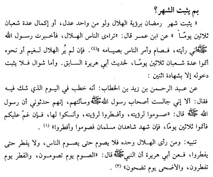 Kitab Alwajiz Fi Figh Sunnah Wal Kitabil Aziz Anjuran Berhari Raya Dengan Pemerintah