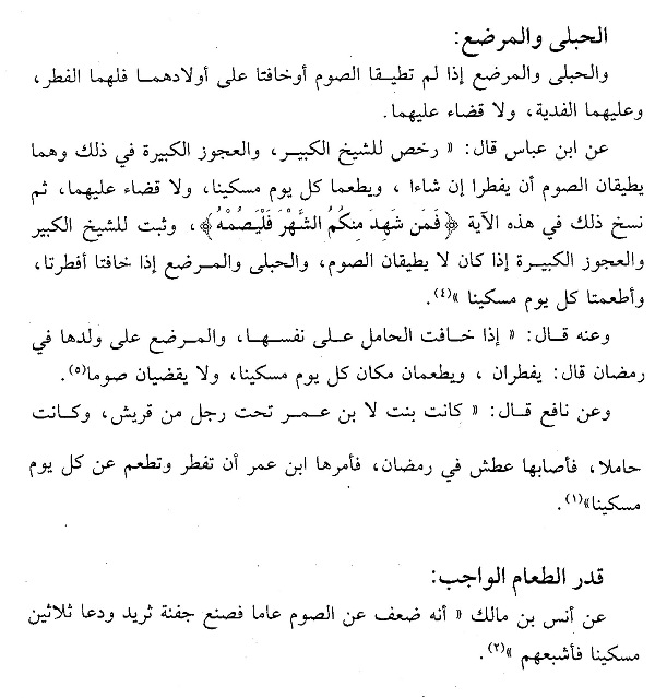 Kitab Alwajiz Fi Figh Sunnah Wal Kitabil Aziz Bagaimana Dengan Wanita Hamil Dan Menyusui Apakah Berpuasa Ramadhan