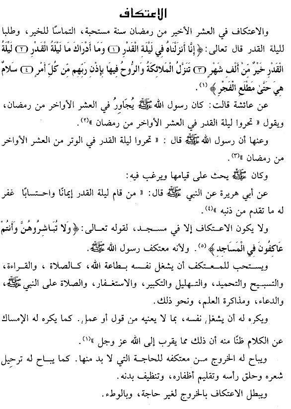 Kitab Alwajiz Fi Figh Sunnah Wal Kitabil Aziz  I'tikaf Ramadhan