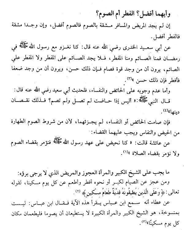 Kitab Alwajiz Fi Figh Sunnah Wal Kitabil Aziz Mana Yg Lebih Utama Bagi Musafir