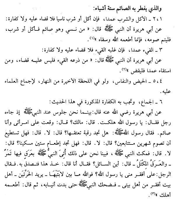 Kitab Alwajiz Fi Figh Sunnah Wal Kitabil Aziz Pembatal Pembatal Puasa Ramadhan