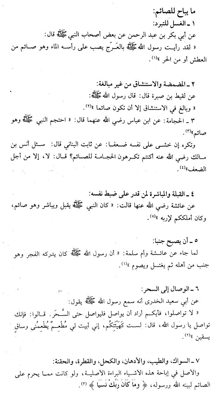 Kitab Alwajiz Fi Figh Sunnah Wal Kitabil Aziz  perkara perkara yang dibolehkan ketika Berpuasa Ramadhan