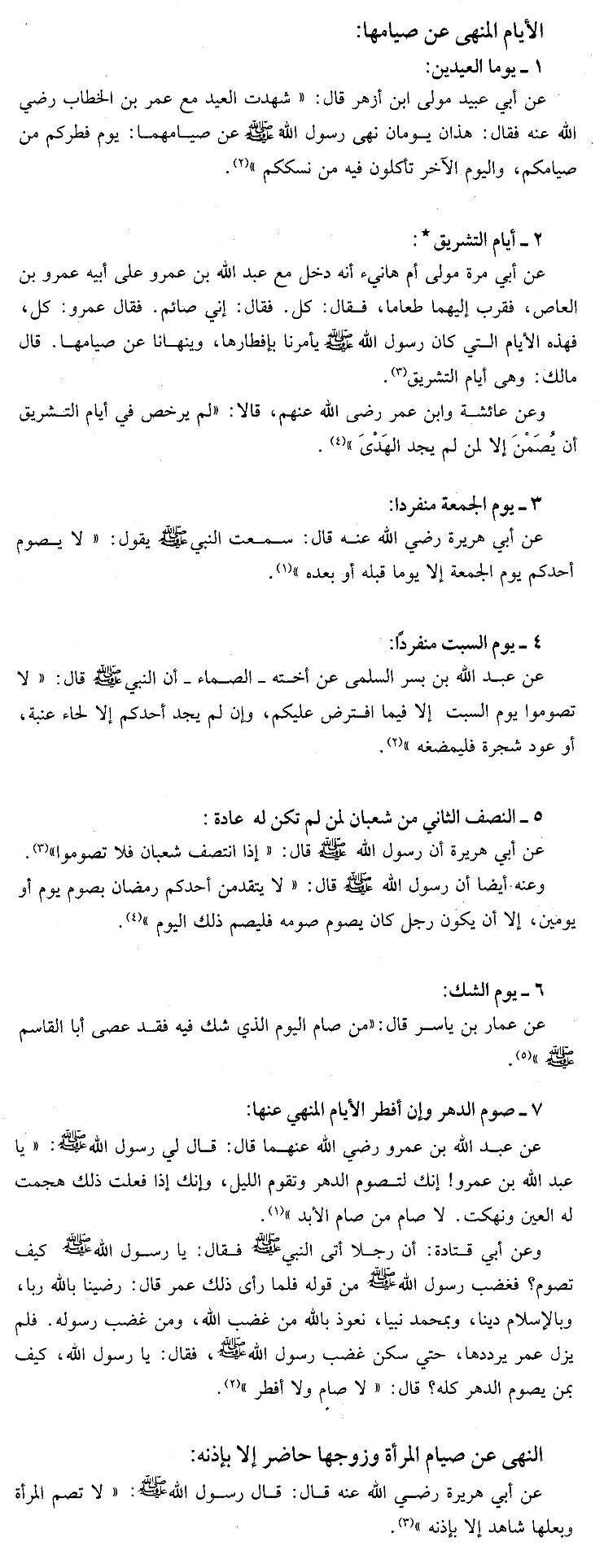 Kitab Alwajiz Fi Figh Sunnah Wal Kitabil Aziz  Waktu Waktu Dilarang Puasa