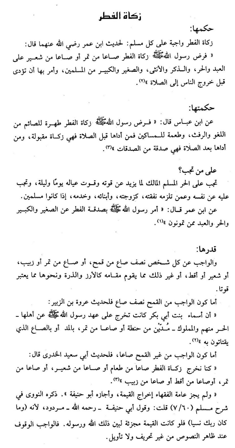 Kitab Alwajiz Fi Figh Sunnah Wal Kitabil Aziz Zakat Fitrah Setelah Puasa Ramadhan