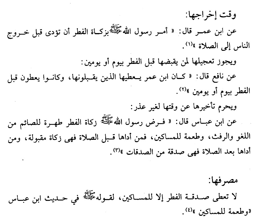 Kitab Alwajiz Fi Figh Sunnah Wal Kitabil Aziz Zakat Fitrah Waktu Penyerahan Dan Kepada Siapa