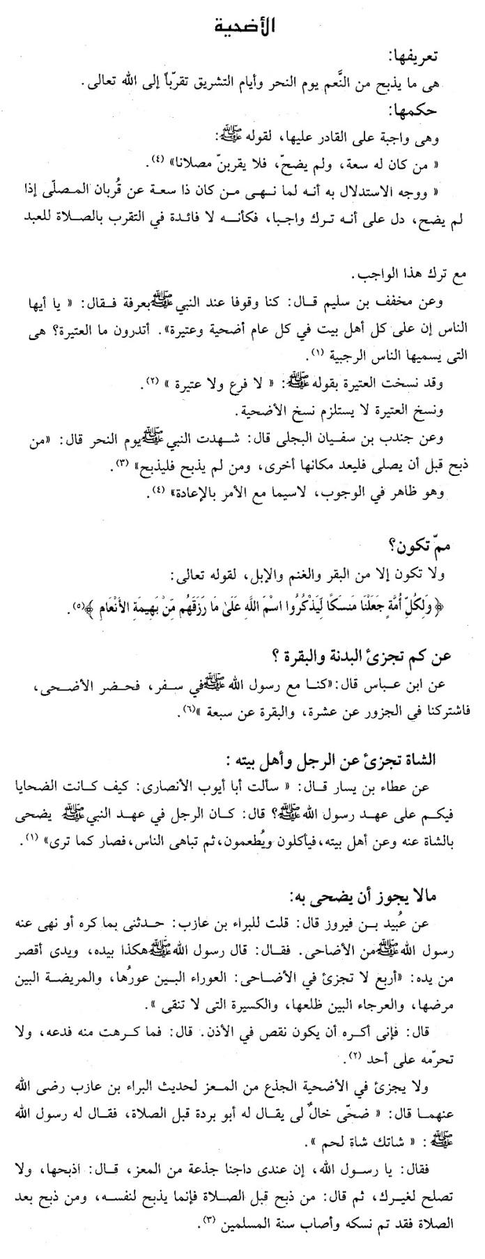 Kitab Alwajiz Fi Figh Sunnah Hukum Qurban
